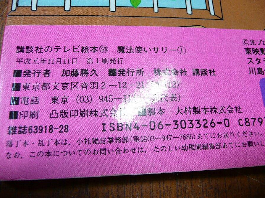 aiy/平成元年/講談社のテレビ絵本魔法使いサリー1 ...